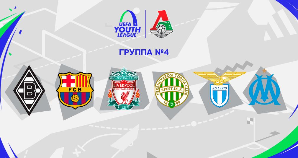 Жеребьевка Юношеской лиги УЕФА