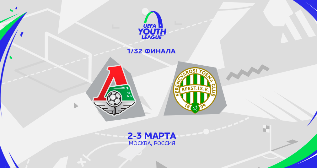 Lokomotiv youth team will face Ferencváros in the UEFA Youth League