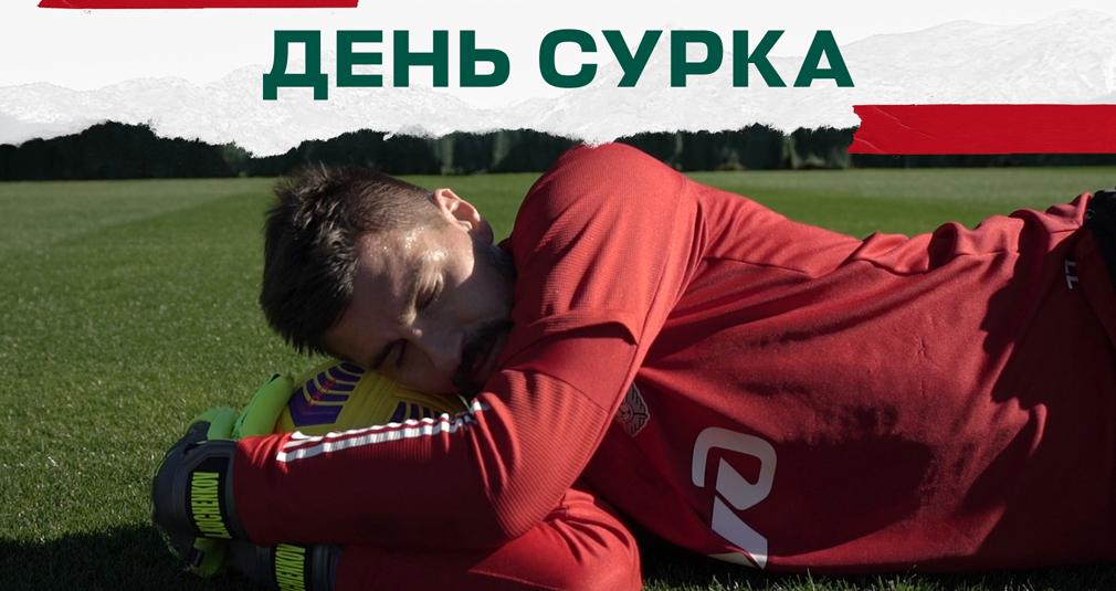 День сурка с Антоном Коченковым