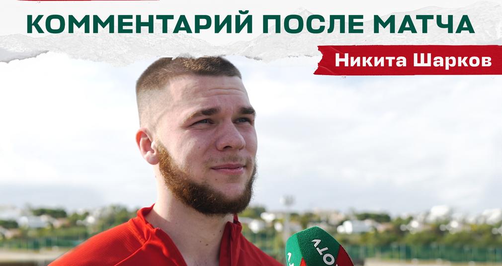 Шарков: Рад, что главный тренер предоставил мне шанс