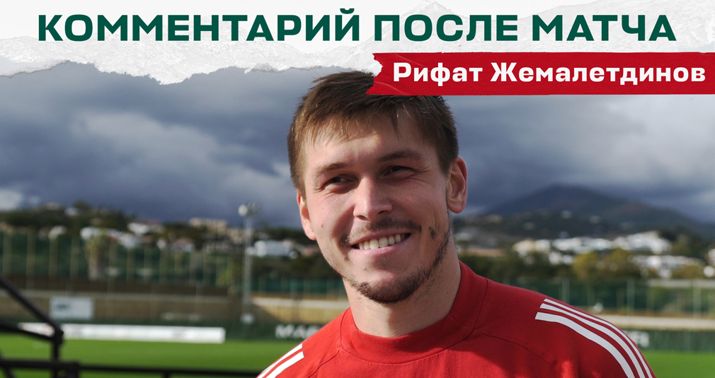 Zhemaletdinov: I hope I become better in a new position