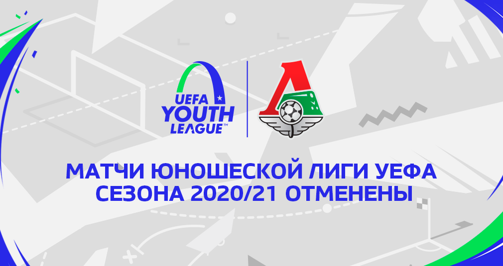 The 2020/21 UEFA Youth League season has been cancelled