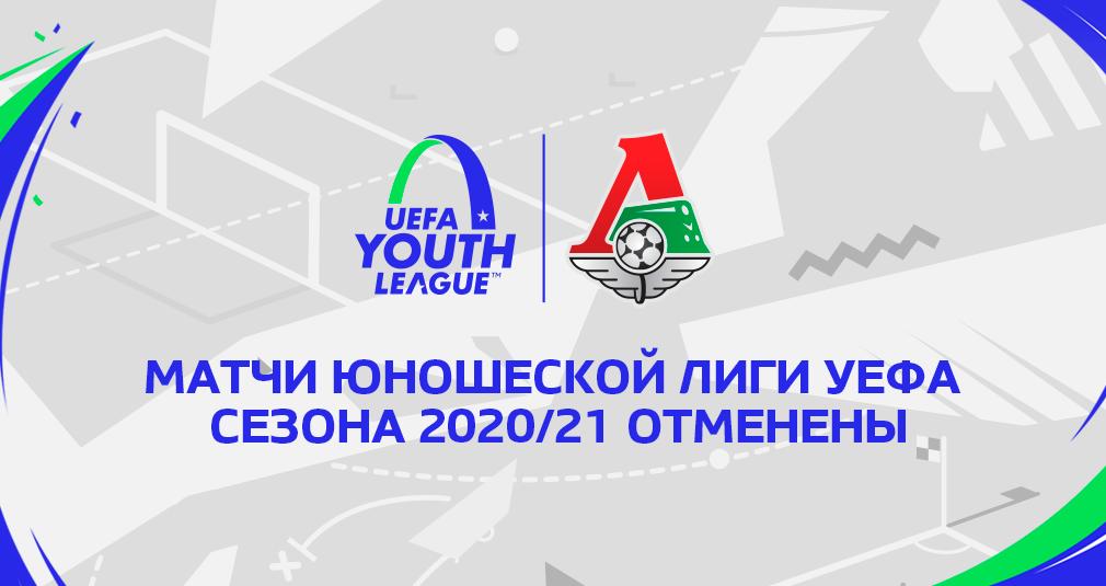 Юношеская лига УЕФА отменена
