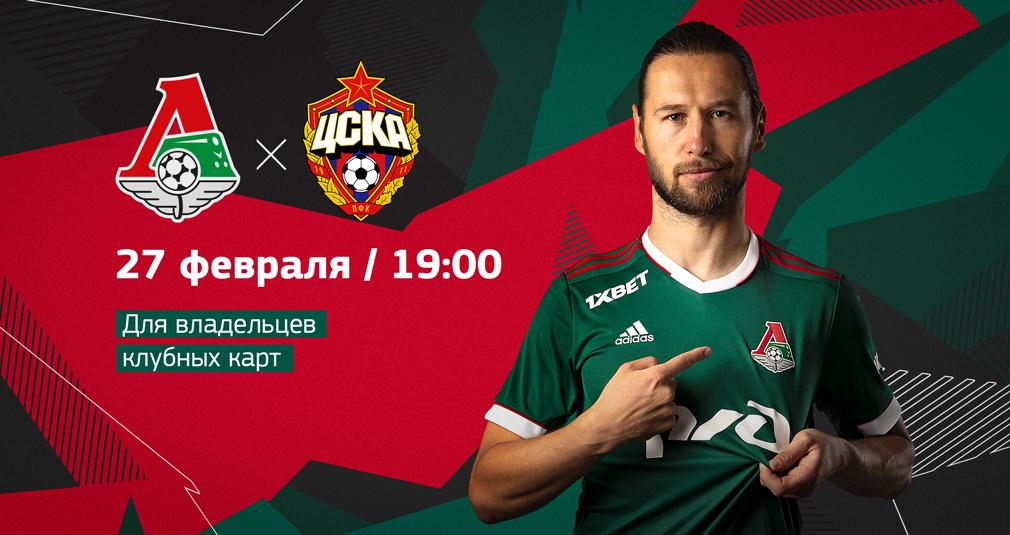 Билеты на матч с ЦСКА для владельцев клубных карт