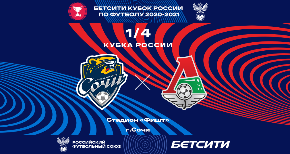 Lokomotiv will face Sochi in the quarter-finals of the Russian Cup