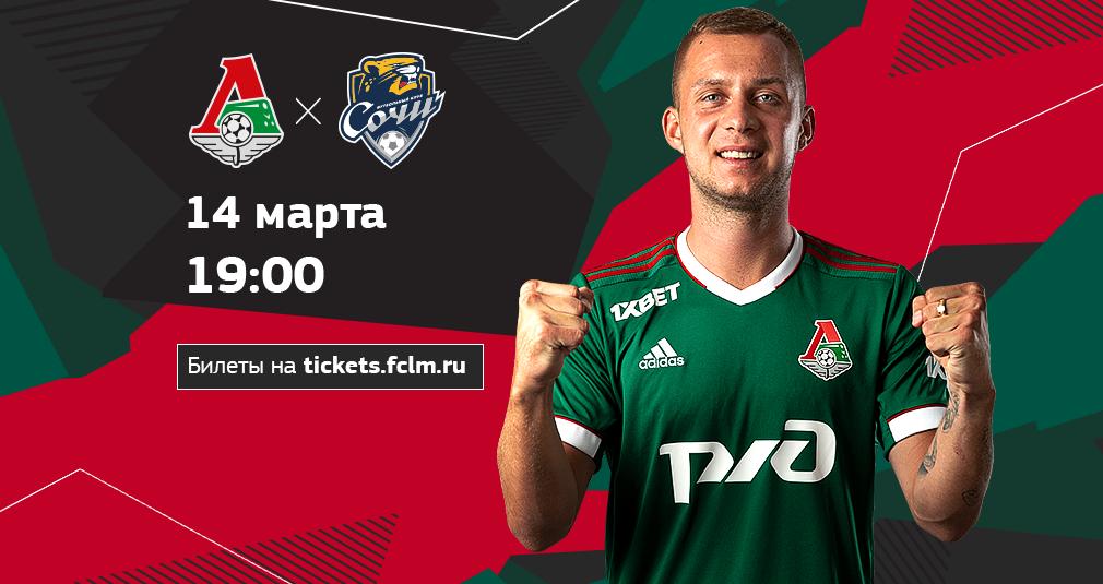 Стартовала свободная продажа билетов на матч с «Сочи»