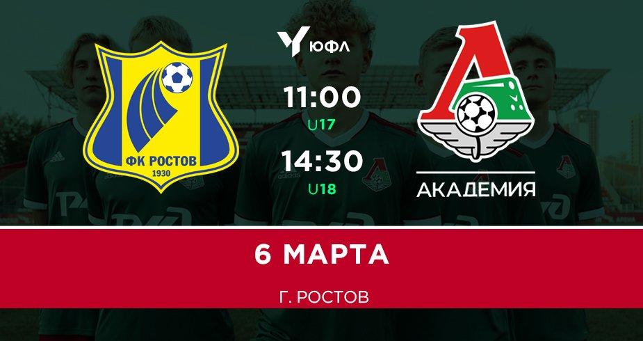 Вылетаем в Ростов