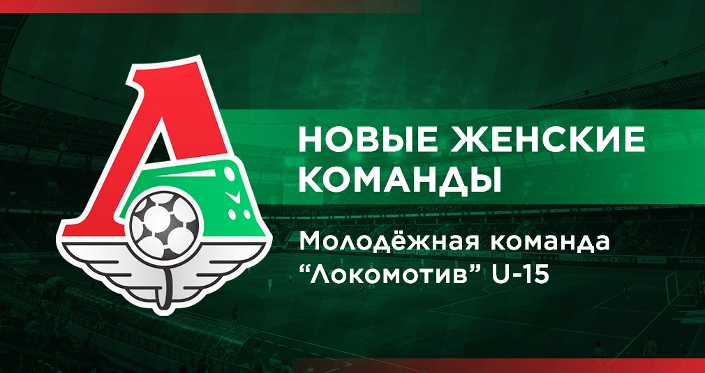 Lokomotiv makes surprise for 8th of March