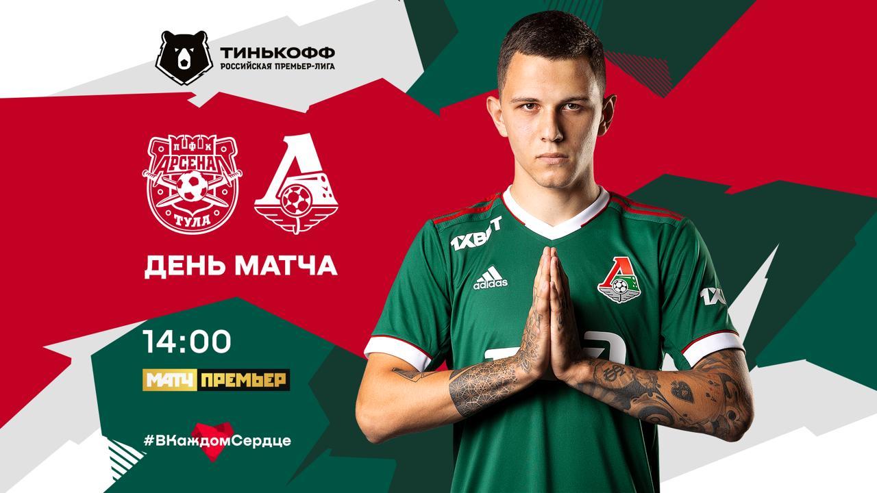 Today Lokomotiv face Arsenal Tula