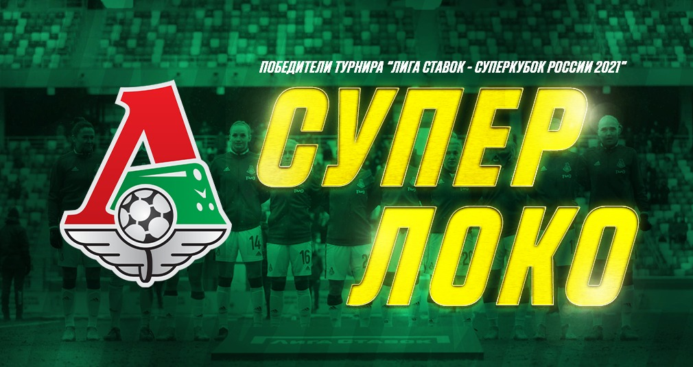 Lokomotiv Women's team start the season with a win in the Russian Super Cup