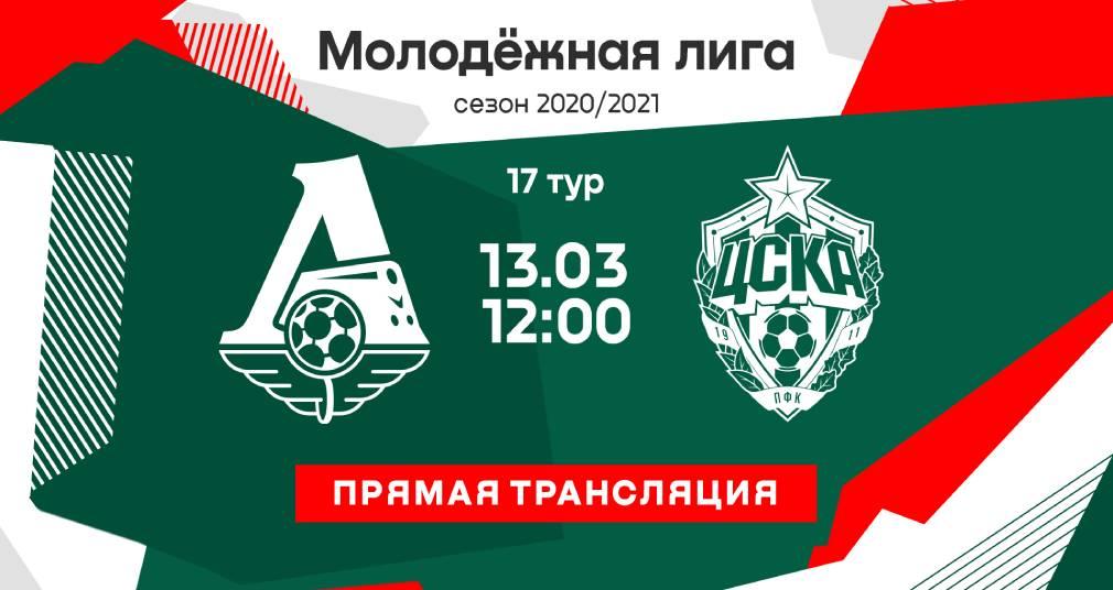 «Локомотив» (мол) – ЦСКА (мол). Прямая трансляция