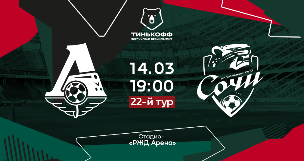 «Локомотив» – «Сочи». Главное о матче