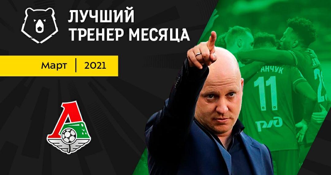 Марко Николич – лучший тренер РПЛ в марте