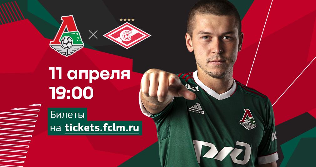 Свободная продажа билетов на дерби со «Спартаком»