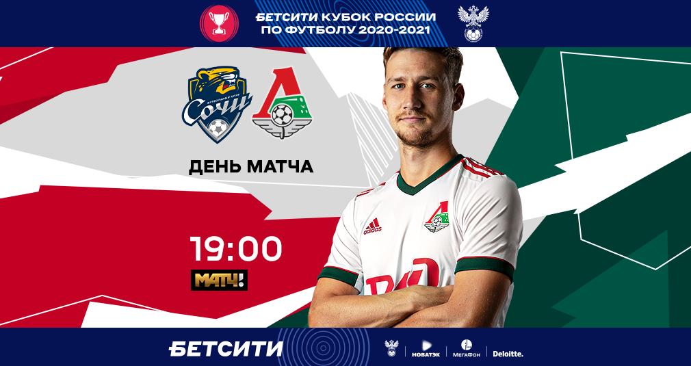«Сочи» – «Локомотив». Главное о матче