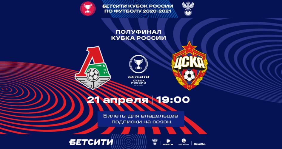 Цска москва официальный сайт футбольного клуба билеты яхт клуб москва водники
