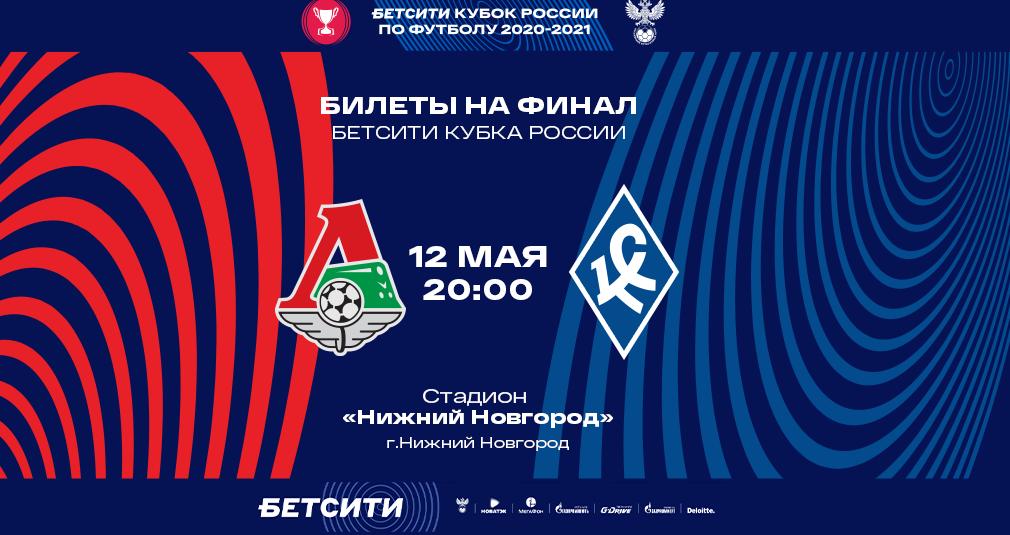 Билеты на финал Кубка России в Нижнем Новгороде