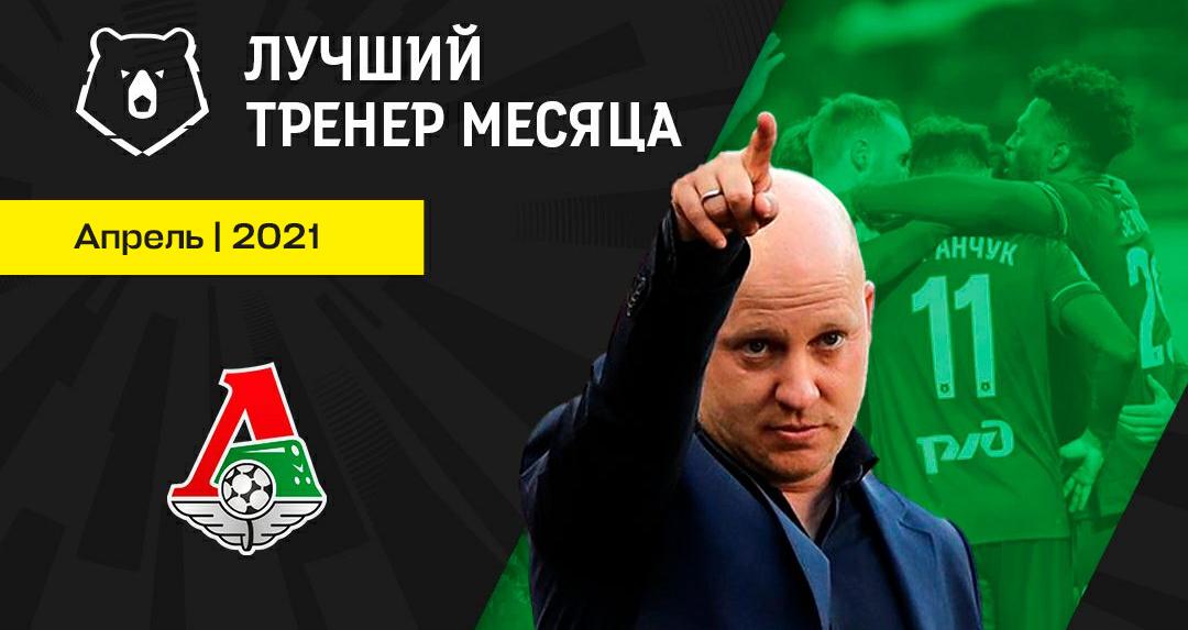 Марко Николич – лучший тренер РПЛ в апреле