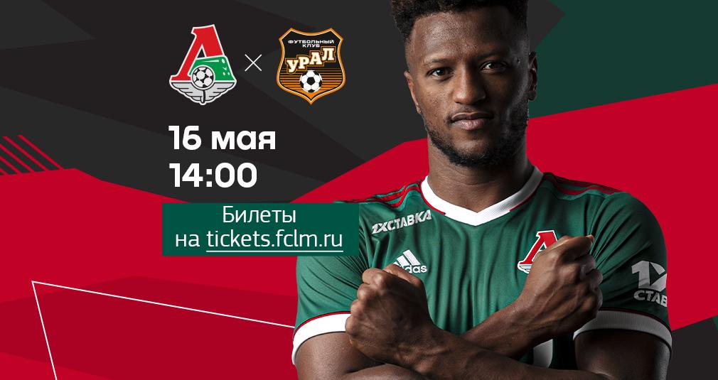 Свободная продажа билетов на «Урал»