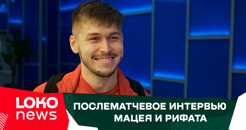 LOKO NEWS // Интервью Рыбуса и Жемалетдинова