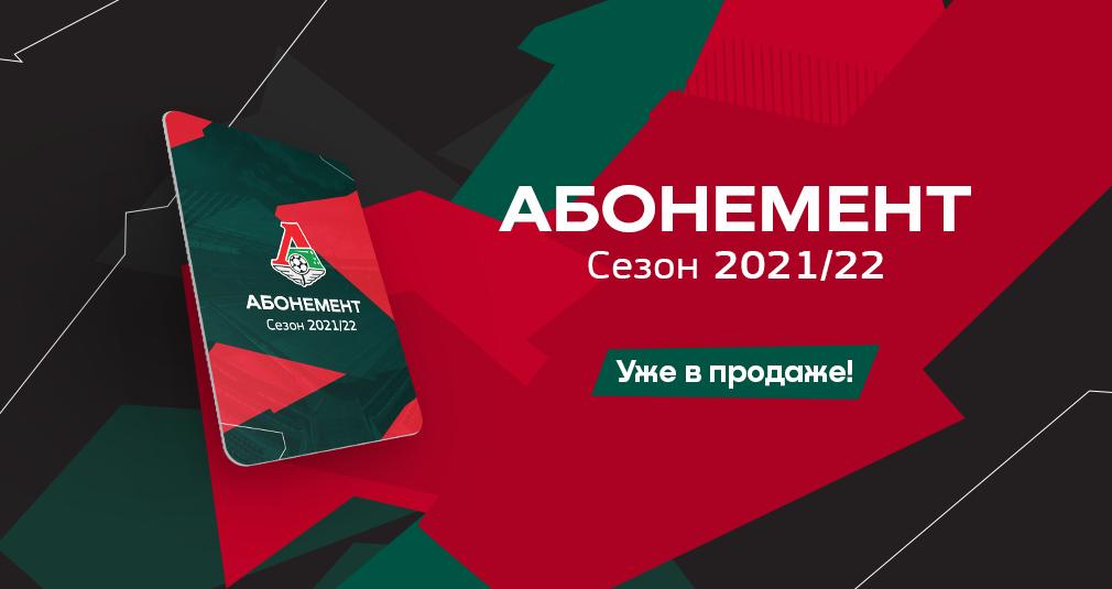 Абонементная программа на сезон-2021/22
