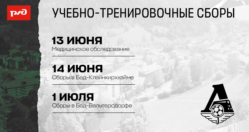 Lokomotiv will hold training camp in Austria