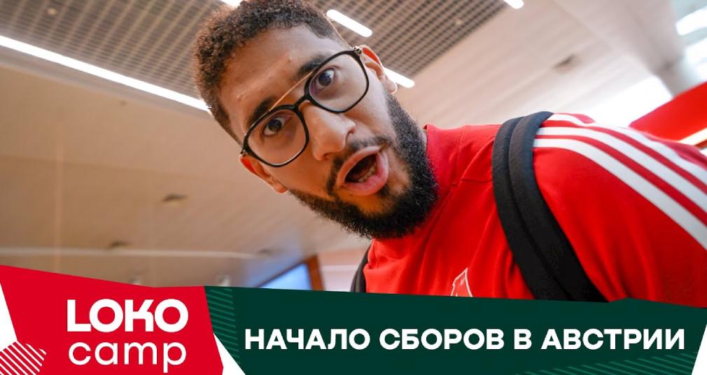 LOKO CAMP // Начало сборов и интервью Николича