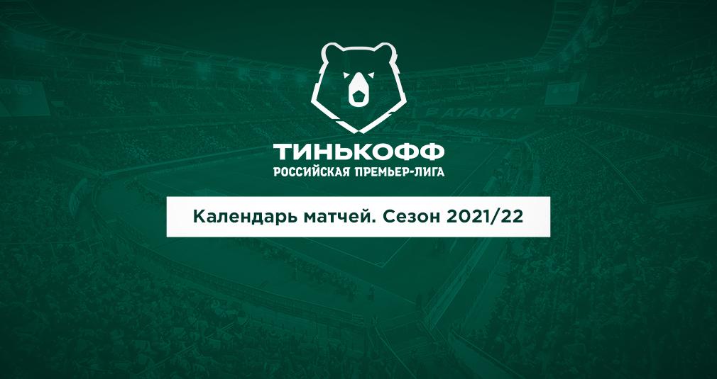 Календарь «Локомотива» на сезон-2021/22