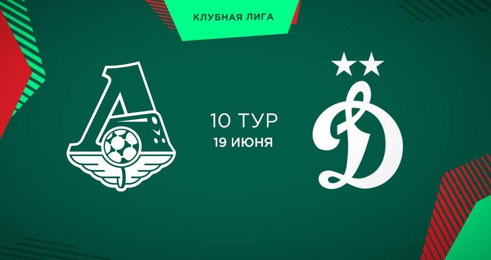 Впереди «Динамо»