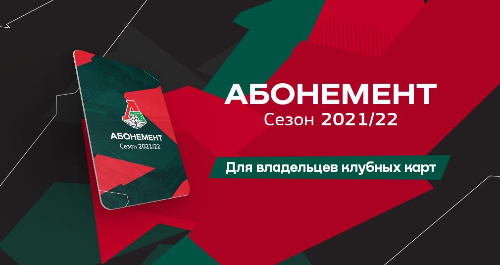 Продолжается продажа абонементов на сезон-2021/22