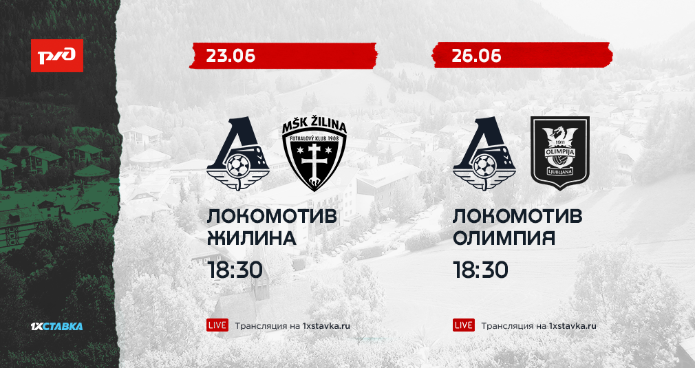 Broadcasts of Lokomotiv friendly matches with 1xStavka