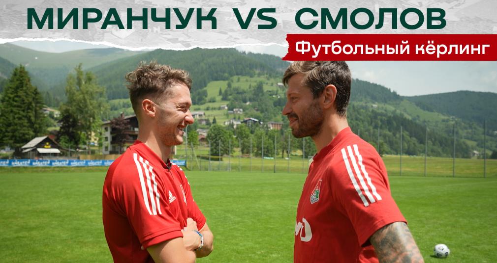 Football curling: Miranchuk vs Smolov