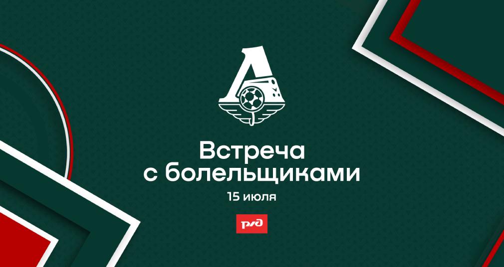ФК «Локомотив» проведёт встречу с болельщиками