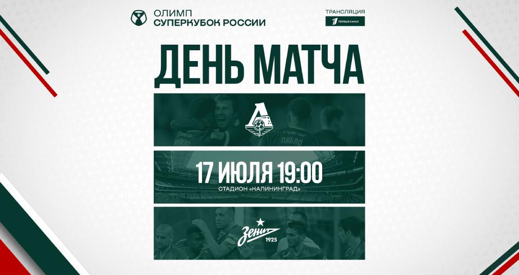 «Зенит» – «Локомотив». Главное о финале Олимп-Суперкубка