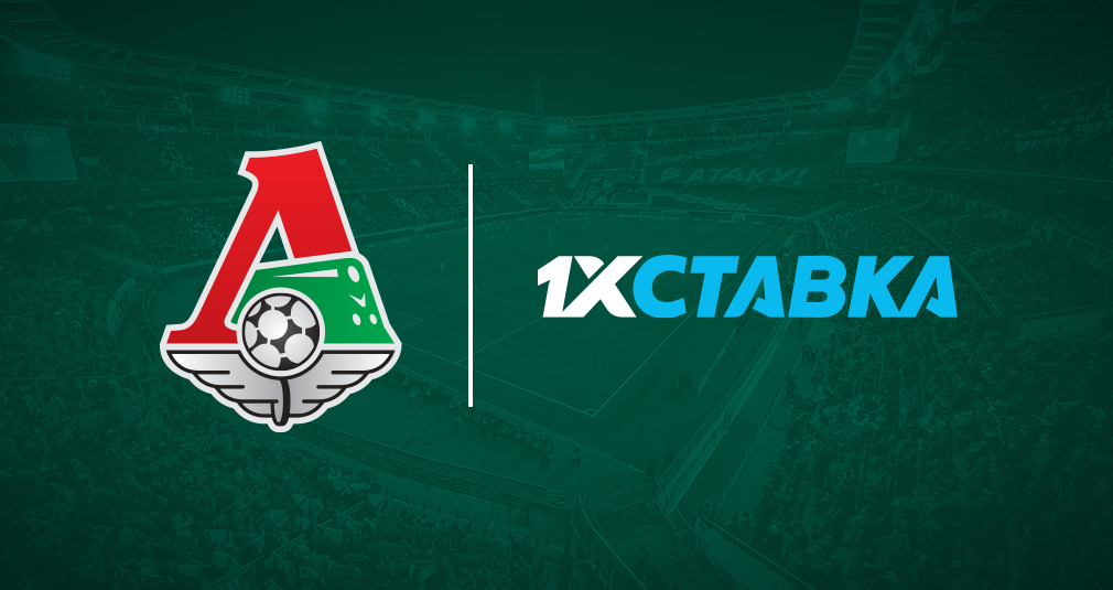 «Локомотив» и «1xСтавка»: 5 лет сотрудничества
