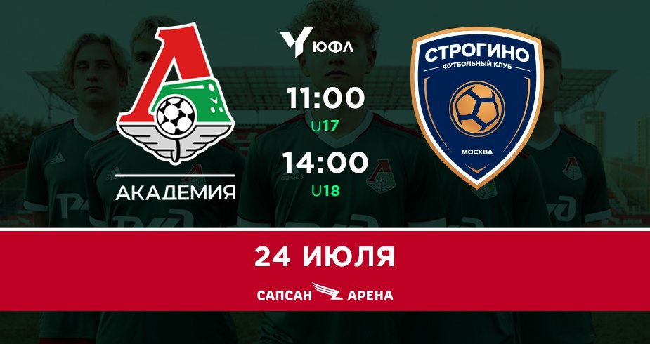 Юношеская Футбольная Лига 2021/2022