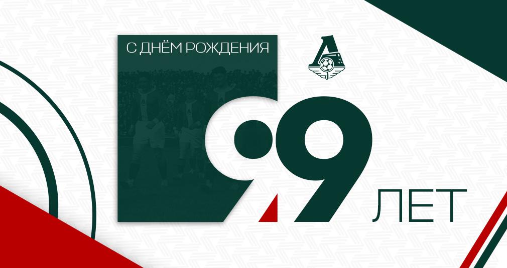 «Локомотиву» – 99 лет!