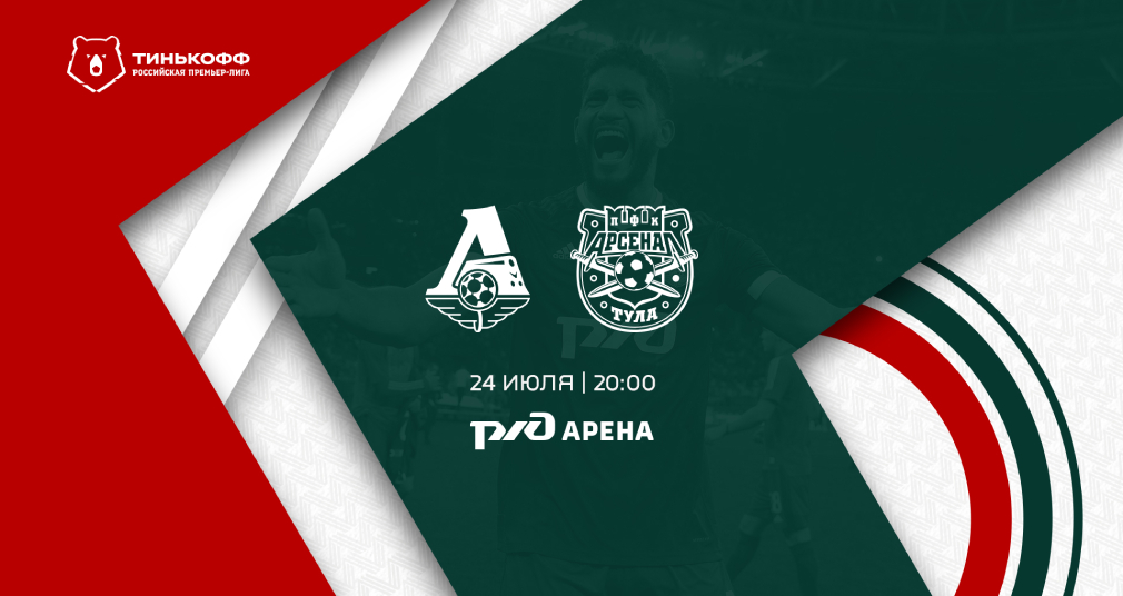 «Локомотив» – «Арсенал». Главное о матче