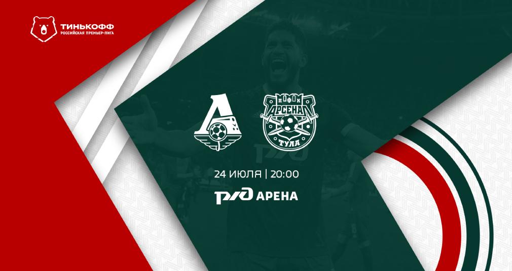 Матч «Локомотив» – «Арсенал» пройдёт при пустых трибунах