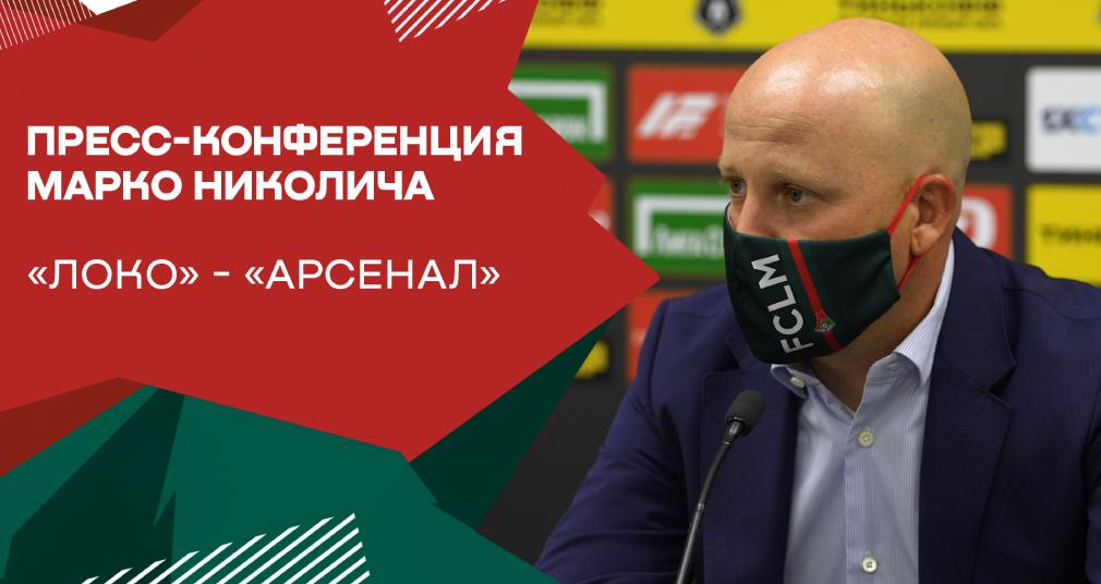 Николич: Это победа для наших болельщиков и для нашей команды