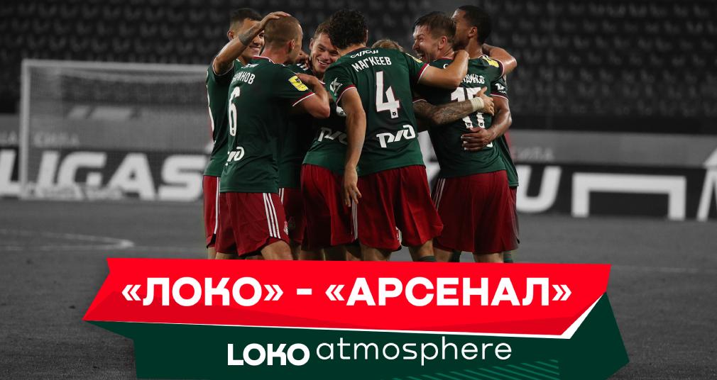 LOKO ATMOSPHERE // «Локомотив» 3:1 «Арсенал»