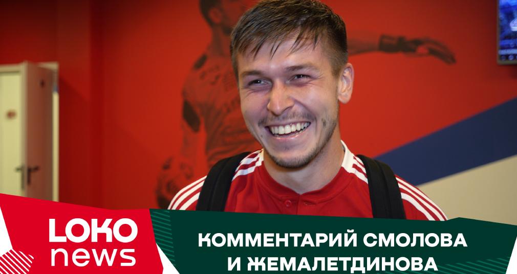 Фёдор Смолов и Рифат Жемалетдинов: Это победа для всех железнодорожников!