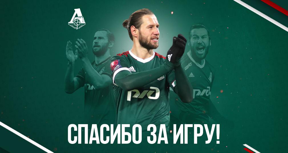 Lokomotiv and Krasnodar have reached an agreement about the transfer of Grzegorz Krychowiak
