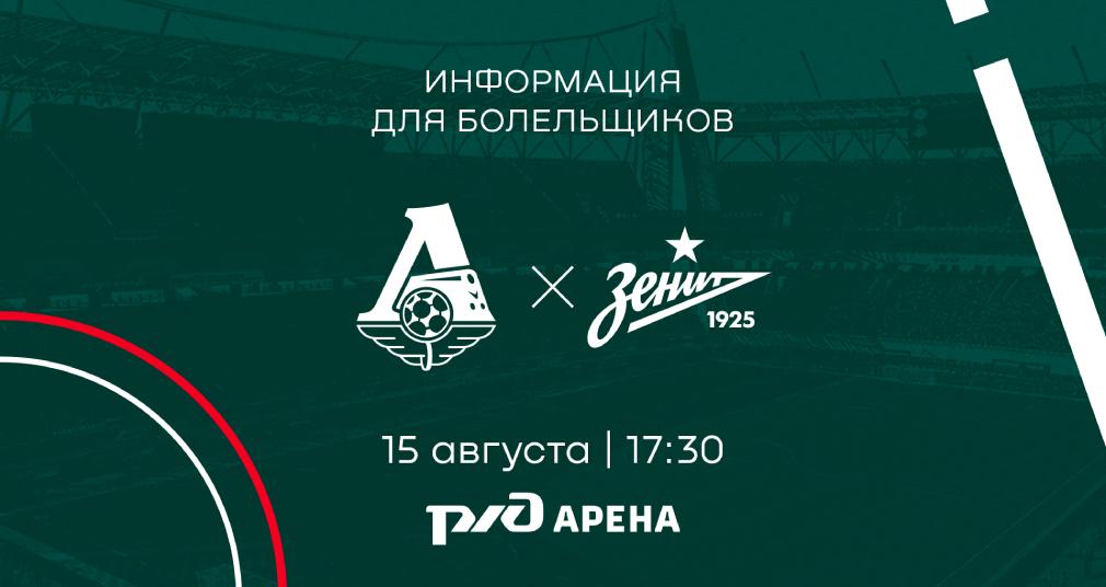 Матч «Локомотив» – «Зенит» пройдёт со зрителями