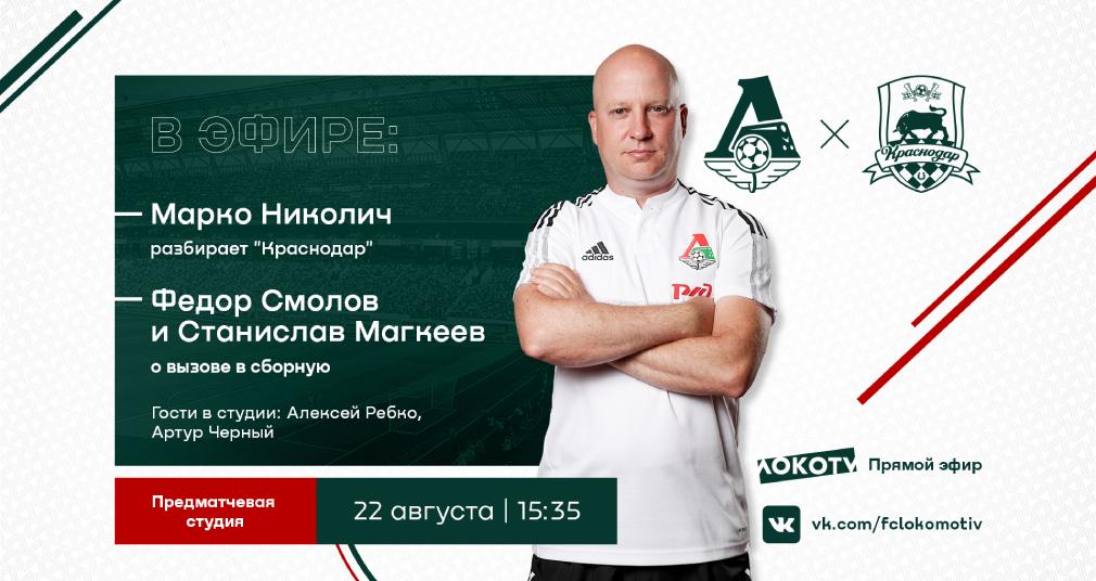 LIVE-студия от LOKO TV на матче с «Краснодаром»