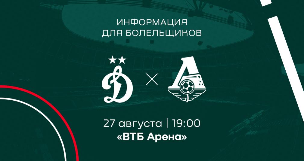 Информация о билетах на гостевой матч с «Динамо»