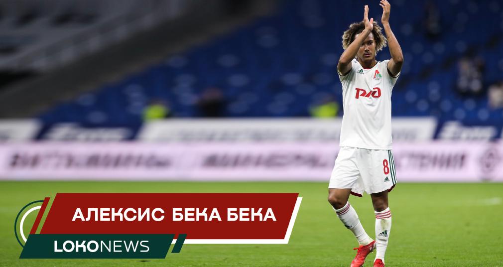 LOKO NEWS // Beka Beka interview after his debut against Dynamo