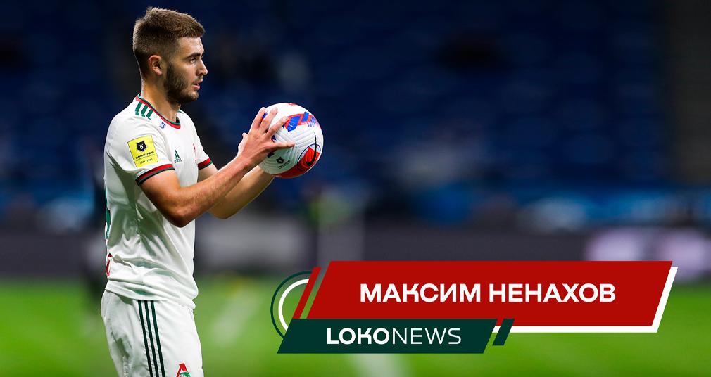 LOKO NEWS // Послематчевое интервью Максима Ненахова о дебюте и адаптации в команде