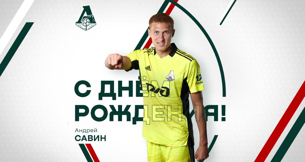 С днём рождения, Андрей!