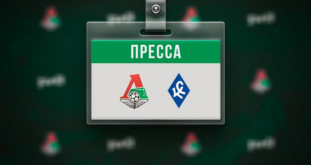 Аккредитация СМИ на матч с «Крыльями Советов»